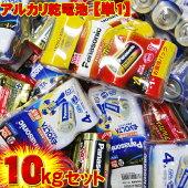 LB48【訳アリ】アルカリ乾電池単110kg詰め合わせセット【使用期限:2020年以降〜】【1価】【ポイント消化】