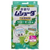 LB86エステーかおりムシューダ1年間有効防虫剤クローゼット用3個入フレッシュグリーンの香り【1価】【ポイント消化】