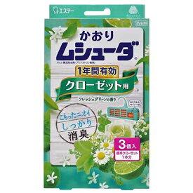 【目玉特価】LB86 エステー かおりムシューダ 1年間有効 防虫剤 クローゼット用 3個入 フレッシュグリーンの香り【1価】【ポイント消化】