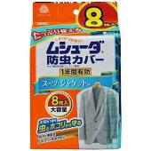 LD10エステームシューダ防虫カバー1年間有効スーツ・ジャケット用8枚入【1価】【ポイント消化】