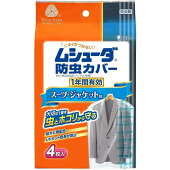 LD63エステームシューダ防虫カバー1年間有効スーツ・ジャケット用4枚入