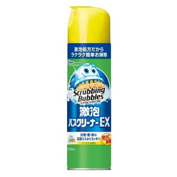 Z454 ジョンソン スクラビングバブル 激泡バスクリーナーEX 570ml おふろ用洗剤 おふろ掃除【1価】【適1903】【RCP】【ポイント消化】