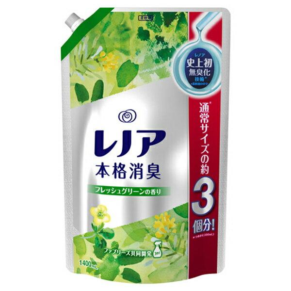 Z815 P&G レノア 本格消臭 フレッシュグリーンの香り つめかえ用 超特大サイズ 1400ml 柔軟剤【適1808】【RCP】【ポイント消化】