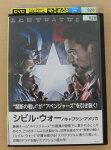 kf-828ii【DVD】シビル・ウォー/キャプテン・アメリカマーベル/クリス・エヴァンス/ロバート・ダウニーJr.【中古】【吹替版】洋画