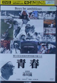 ko-66cc【DVD】 第50回全国高校野球選手権大会 青春「中古レンタル落ち」 邦画