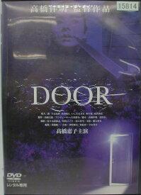 dt-5814oo■DVD■ DOOR (高橋恵子/堤大二郎/下元史郎) 「中古・レンタル落」 邦画