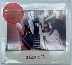 ncd341-15020v■新品CD+DVD■ aikoの詩。(初回限定仕様盤 4CD+DVD) 「佐川急便60size」 CD