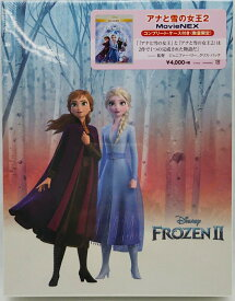 nsd65-6982h■新品BD■ アナと雪の女王2 MovieNEX コンプリート・ケース付き 「メール便」 ディズニー