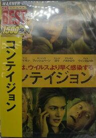 sd48-1640o■新品DVD■ コンテイジョン 「ゆうメール便可」 洋画