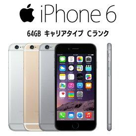 iPhone 6 本体 [64GB] sim キャリアタイプ 【中古】「Cランク」 4.7インチ (対角)IPSテクノロジー搭載 LEDバックライトワイドスクリーンMulti-Touchディスプレイ スマホ アップル APPLE アイフォン 本体のみ 白ロム apple バッテリー新品交換済み 送料無料 ネコポス発送