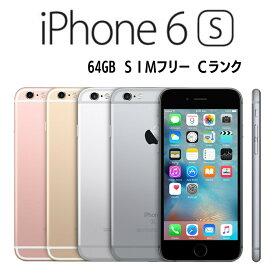 iPhone6s 本体 [64GB] simフリー【中古】[Cランク] 4.7インチ 3D Touch搭載Retina HDディスプレイ Touch ID スマホ アップル APPLE 中古アイフォン 本体のみ 白ロム apple 送料無料 ネコポス発送