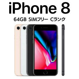 iPhone8 本体 [64GB] simフリー【中古】 [Cランク] IPSテクノロジー搭載4.7インチ(対角)ワイドスクリーンLCD Multi-Touchディスプレイ スマホ アップル APPLE 中古アイフォン 本体のみ 白ロム apple 送料無料 ネコポス発送