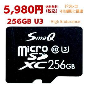 【お試し価格】[256gb U3 V30 マイクロsdカード] 4K撮影に最適 アダプタ付き microSDxC UHS-1「U1][U3]対応 Class10 国内1年保証 【SmaQ】新品 [ネコポス翌日配送] 送料無料 スマQ sdカード スピードクラス10 入学 卒業 高耐久 売れ筋 トイドローン Switch ドラレコ