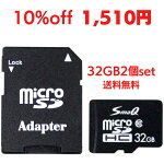 ★新品・送料無料★【SmaQ】マイクロSDカード32GB×2個セット★アダプタ付きSDカード★UHS-1Class10国内1年保証microSDHCsmaq32gb-mcsdスマQブラックフライデー