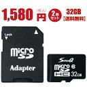マイクロsdカード 32gb 2個セット 1個当たり790円 新品・送料無料 sdカード アダプタ付き microSDHC UHS-1 Class10 安…