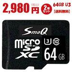 ★マイクロsdカード64gb×2個セット★