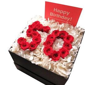 金婚式 数字50入り 赤バラ フラワーギフト プリザーブドフラワー ケース付き 枯れないフラワーギフト ◆ご希望数字でお作り致します