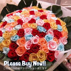 プロポーズ 赤バラ 100本 花束 プリザーブドフラワー使用 ピンク・オレンジ…etc 100本入り プリザーブドフラワー 花束 枯れずにいつまでもキレイなバラ ◆誕生日プレゼント・成人祝い・記念
