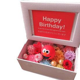誕生日プレゼント エルモ入り 花 写真立て フォトフレーム プリザーブドフラワー入り エルモ・クッキーモンスター・ビッグバード マスコット種類はおまかせ1個入り