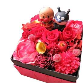 アンパンマン入り 花 プレゼント 箱を開けてサプライズ アンパンマン マスコット2個入り ボックス 赤バラ プリザーブドフラワー入り◆アンパンマン+その他アンパンマンマスコット種類はお任せとなります