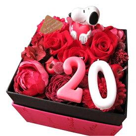 誕生日プレゼント 彼女 スヌーピーハート入り 花束風 ご希望数字(2ケタ)箱を開けてサプライズ スヌーピー入り ボックス プリザーブドフラワー入り 赤系