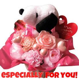 誕生日 プレゼント スヌーピー入り 花束風ギフト プリザーブドフラワー入り ケース付き ◆スヌーピー柄・カラーはおまかせです