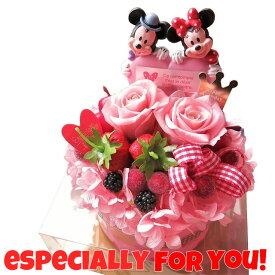 結婚記念日プレゼント ミッキー ミニー ハート ディズニー フラワーケーキ プリザーブドフラワー入り ケース付き ◆誕生日プレゼント・記念日の贈り物 クリスマスプレゼント