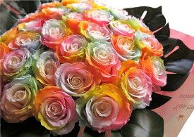 レインボーローズ プリザーブドフラワー 花束 大輪系30本使用 プリザーブドフラワー 花束 枯れずにいつまでもキレイなレインボーローズ ◆誕生日プレゼント・成人祝い・記念日の贈り物におすすめのフラワーギフト