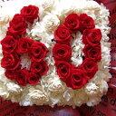 還暦祝い 赤バラ フラワーギフト 花 数字 60入りプリザーブドフラワー あなたのご希望の数字(2ケタ)お作り致します ◆誕生日プレゼント・記念日の贈り物におすすめのフラワーギフト