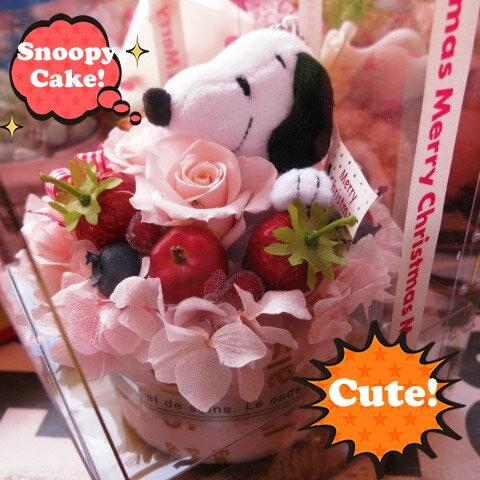 スヌーピー入り 花 フラワーギフト プリザーブドフラワー ケーキ プリザーブドフラワー ケース付き スヌーピーカラーはお任せ 誕生日プレゼント 記念日の贈り物におすすめのフラワーギフト