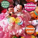 結婚祝い ディズニー フラワーギフト レインボーローズ プリザーブドフラワー ミッキー ミニー ウェディングド…