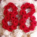 米寿祝い プレゼント 花 数字 88入りプリザーブドフラワー あなたのご希望の数字(2ケタ)お作り致します ◆誕生日プレゼント・記念日の贈り物におすすめのフラワーギフト