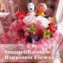 誕生日プレゼント スヌーピー 花 スヌーピーマスコット2個入り プリザーブドフラワー入りフラワーケーキ ケース…