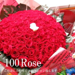 バラ 100本 プリザーブドフラワー 1本白バラ 花束 赤バラ99本使用 プリザーブドフラワー 花束 枯れずにいつまでもキレイな赤バラ ◆プロポーズ・プレゼント・記念日の贈り物におすすめのフ