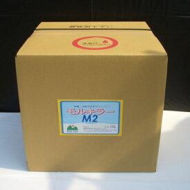 消臭剤「モルキラーM2」16L日用品・生活雑貨・消臭剤・除菌・まな板・生ごみ・生魚・タバコ・臭い・ペット・等あらゆる脱臭対策に!