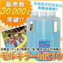 殺菌剤 消毒剤,プール,風呂,家庭用,モルキラーMZ10,1リットル入り3本 レジオネラ菌殺菌剤 殺菌 消毒