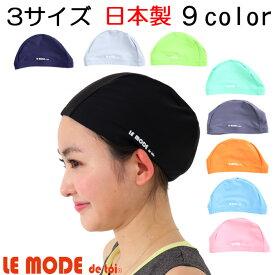 スイムキャップ 3サイズ子供から大人まで スイミング キャップ ロゴ入りキャップ 帽子 ゆったり 深め フィットネス水着 水着素材 縦横の伸縮性が強い2Way 塩素対応S M L 黒 ブラック