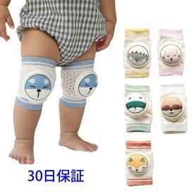 赤ちゃんひざあて 膝サポーター ハイハイ 出産祝い ベビー ひざパッド 保護 つかまり立ち よちよち歩き サポーター