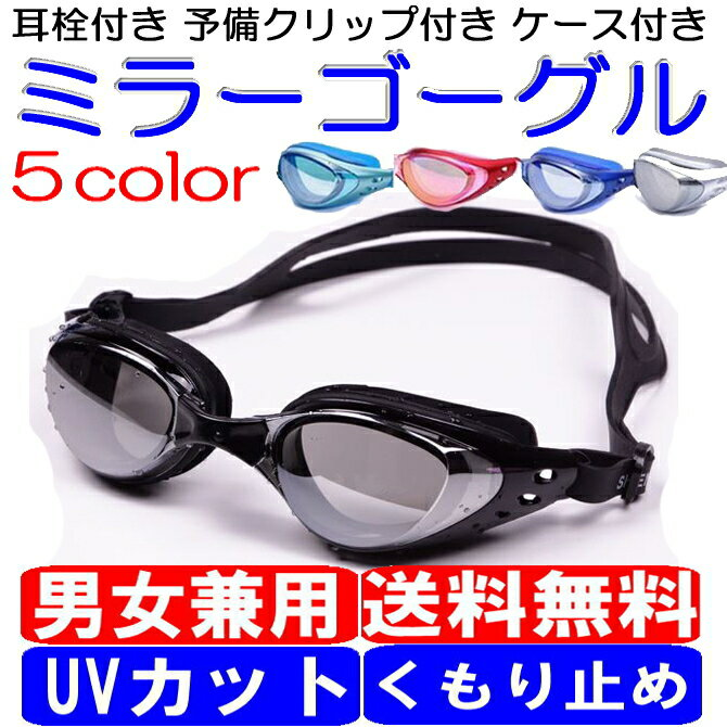 ミラーゴーグル スイムゴーグル スイミングゴーグル 大人 水泳 ミラー メンズ レディース UVカット ゴーグル メガネ 水中 眼鏡 フィットネス 水着 女性 男性 競泳 くもり止め