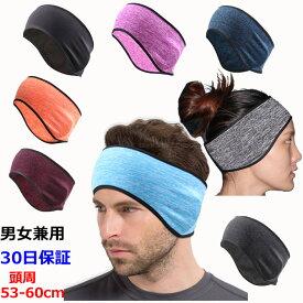 耳あて イヤーウォーマー 防寒 防風 頭が蒸れない暖かい 超軽量 サイクリング ランニング 耳当て 伸縮性に優れ 男女兼用