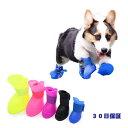 小 中型犬レインシューズ ドッグシューズ ラバードッグブーツ 防水 犬用雨靴 柔らかい 肉球保護 1足分4個セット 滑り…