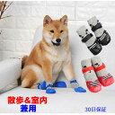 犬 靴 靴下 室内散歩兼用 履かせやすい ドッグシューズ ペット用長靴 犬用 犬用シューズ4個セット 犬用靴 ペット用 保…