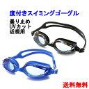度付きゴーグル スイムゴーグル スイミングゴーグル くもり止め 大人用 水泳 UVカット メンズ レディース 水中メガネ …