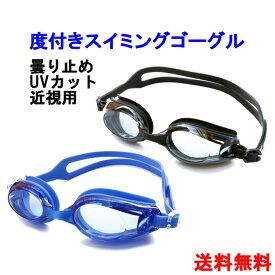 度付きゴーグル スイムゴーグル スイミングゴーグル くもり止め 大人用 水泳 UVカット メンズ レディース 水中メガネ 水中眼鏡 フィットネス 水着 女性用 男性用 競泳 黒 ブラック ブルー 送料無料