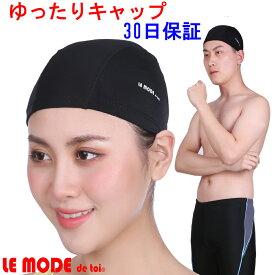 スイムキャップ 水泳 キャップ スイミングキャップ ゆったりサイズ フリーサイズ 50-65cm 男女兼用 ブラック 送料無料 ルモード