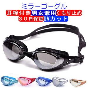 ミラーゴーグル スイムゴーグル くもり止め UVカット スイミングゴーグル 大人用 水泳 スタンダードモデル シンプルデザイン ミラー メンズ レディース ゴーグル 水中メガネ 水中眼鏡 フィ