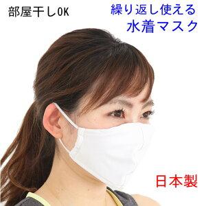 在庫あり マスク 日本製 冷感マスク 夏用 マスク水着 UVカット 水着生地 水着素材 大人用 子供用 吸汗速乾 マスク水着素材 白 繰り返し使える 洗える マスク 個包装 防塵 風邪 花粉症対策 花