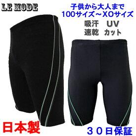 日本製 フィットネス水着 メンズ水着 男性 競泳水着 メンズ競泳用水着 練習用 スイムウェア 水泳 スポーツ水着 スイミング ルモード UVカット 吸汗速乾 大きいサイズあり キッズ 子供 スクール 100〜160 M L O XO 黒 ブラック 送料無料