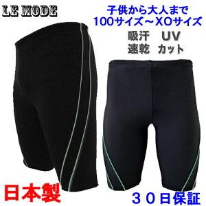 日本製 フィットネス水着 メンズ水着 男性 競泳水着 メンズ競泳用水着 練習用 スイムウェア 水泳 スポーツ水着 スイミング ルモード UVカット 吸汗速乾 大きいサイズあり キッズ 子供 スクー
