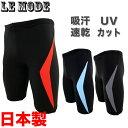 日本製 水着フィットネス水着 メンズ 男性 競泳水着 メンズ競泳用水着 練習用 スイムウェア 水泳 体型カバー スポーツ水着 スイミング ルモード UVカット 吸汗速乾 大きいサイズあり M L O XO 02P03Dec16 黒 ブラック